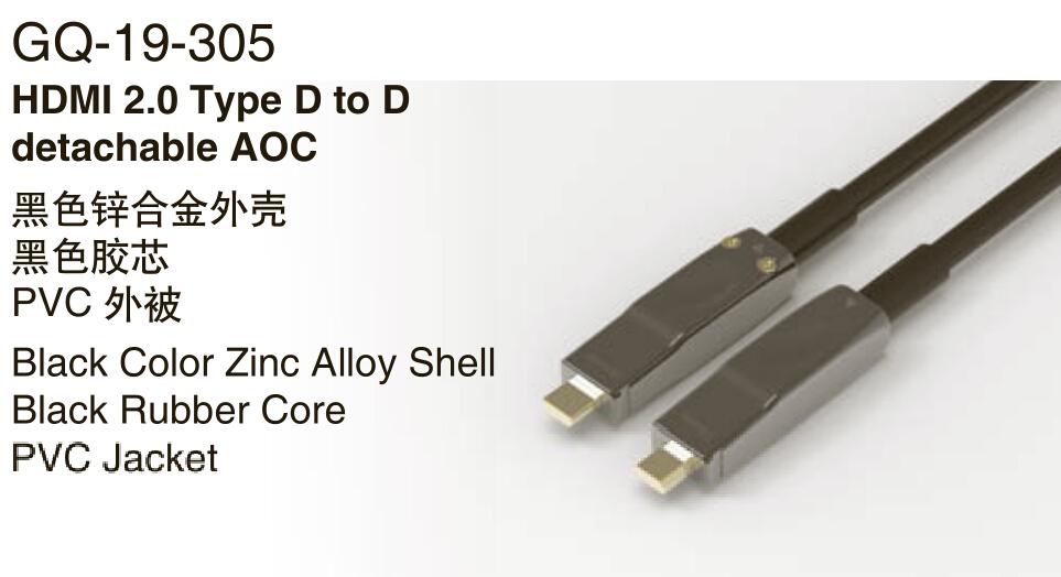 HDMI 2.0 AOC D公分离式有源光纤