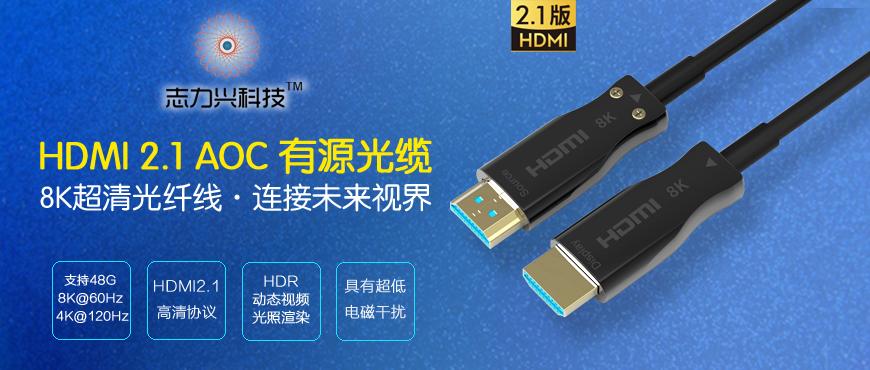 HDMI 8k AOC 有源光缆
